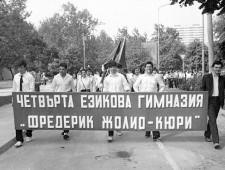 ekikovata manifestaciq