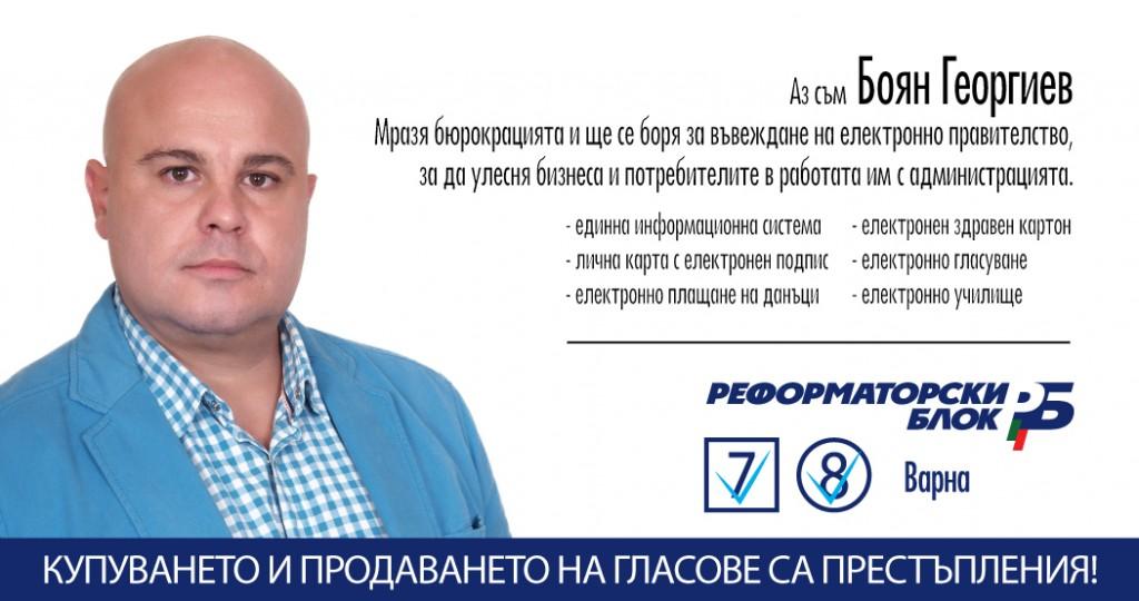 Boyan Georgiev